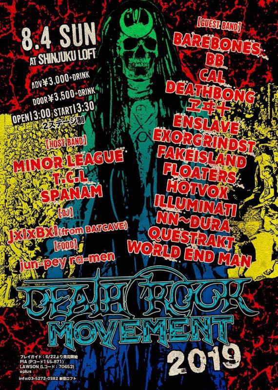 DEATH ROCK MOVEMENT 2019 最終アーティスト発表!!!
