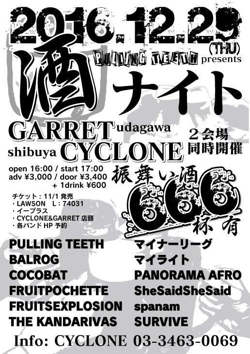 "PULLING TEETH presents""酒ナイト"""
