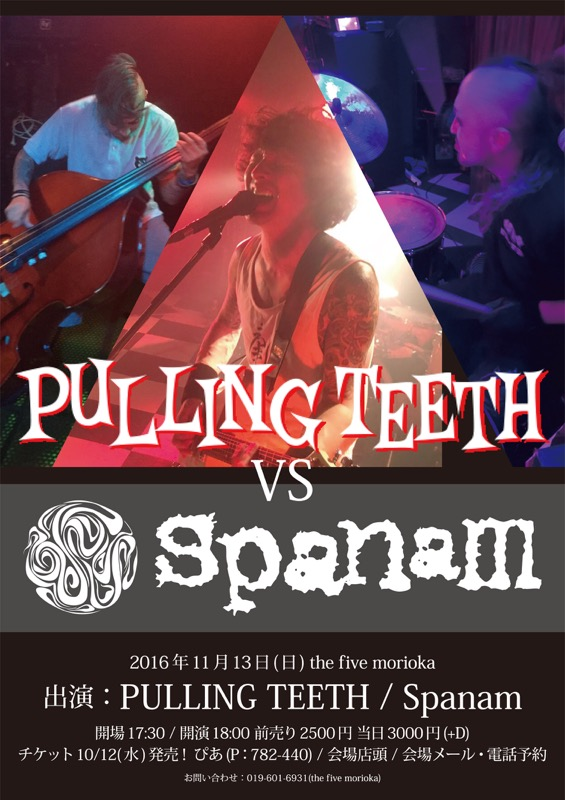 2016東北ツアー with PULLING TEETH