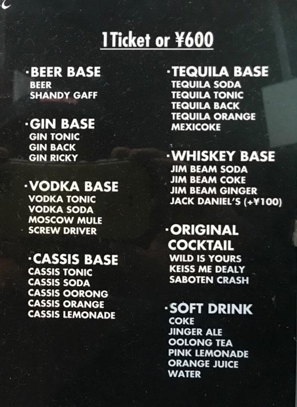 酒ナイトドリンク